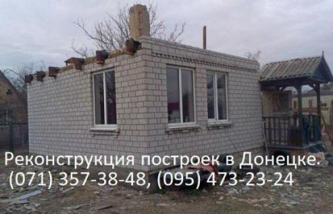 Реконструкция построек. Донецк. Макеевка. ДНР.