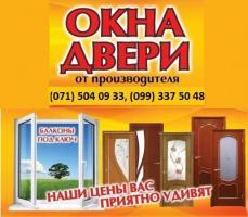 Пластиковые окна и двери, роллеты, натяжные потолки, жалюзи, все виды ремонта в Донецке
