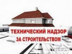 Технический надзор в строительстве. 2) Составление сметной документации!