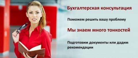 Качественные бухгалтерские услуги в ДНР!