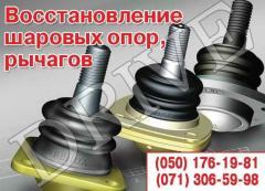 Восстановление шаровых опор,рычагов,рул.након.