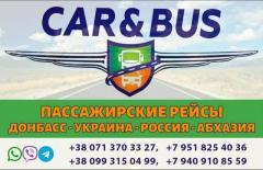 Пассажирские перевозки из Донецка в РФ