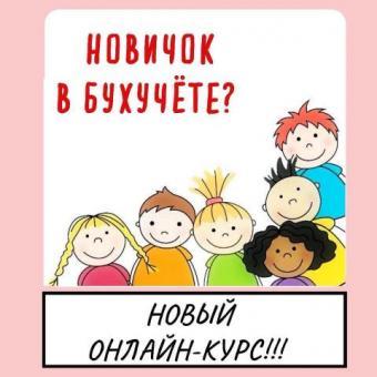 Курсы бухгалтеров ОНЛАЙН