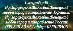 Поездки в Украину ,в Россию.