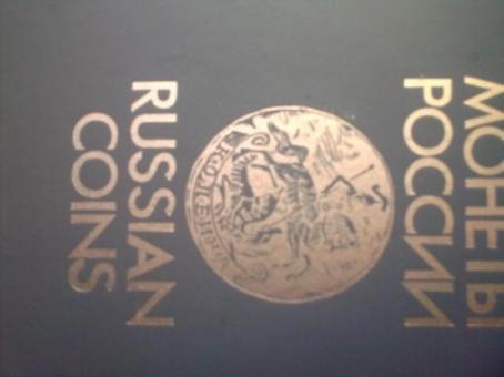 Монеты России.автор  В.,В. Узденников , Москва, 1992