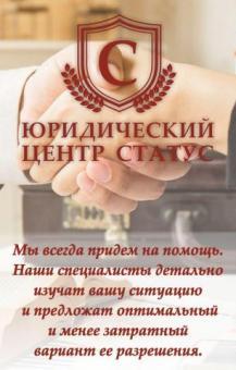 Юридический центр СТАТУС