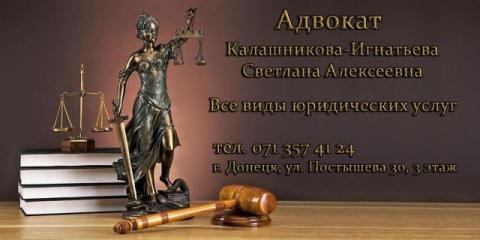 Адвокат города Донецка