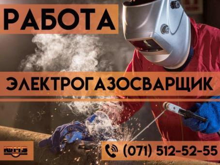 ЭЛЕКТРОГАЗОСВАРЩИК (ГАЗОРЕЗЧИК)