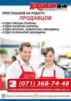 Продавец продтоваров