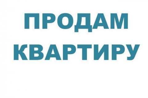 Продам 3х-комнатную квартиру в г.Луганск