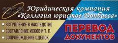 Юридические услуги Донецк ДНР