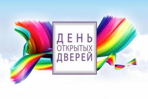 ПРИГЛАШАЕМ ВАС НА ДЕНЬ ОТКРЫТЫХ ДВЕРЕЙ  10 апреля 2021 Начало в 12.00.