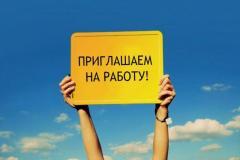 Вахта в России