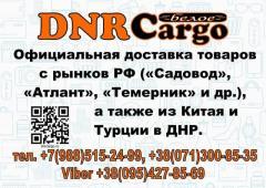 DNRCARGO. Коммерческое предложение