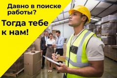 РАБОТА ВАХТОЙ Для граждан: РФ, РБ