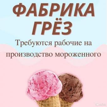 Упаковщики мороженого