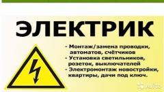 Услуги по ремонту электрики