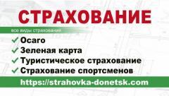 Страховка ОСАГО Донецк, РФ, Украина, Зеленая Карта