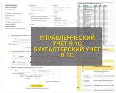 Курсы бухучета + 1С в ДНР