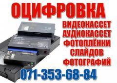 ОЦИФРОВКА ВИДЕОКАССЕТ. ЗАПИСЬ НА ФЛЕШКУ/CD/DVD