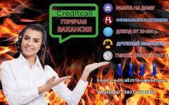 Оператор call-центра от 20 000 до 50 000 руб.