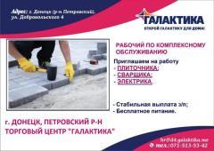 РАБОЧИЙ ПО КОМПЛЕКСНОМУ ОБСЛУЖИВАНИЮ, Петровский р-н