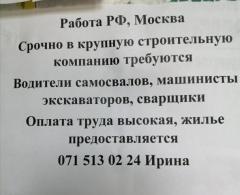 Работа в РФ, Москва