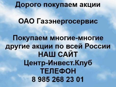 Покупаем акции ОАО Газэнергосервис и любые другие акции по всей России