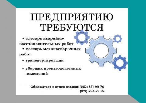 Машиностроительному предприятию требуются специалисты