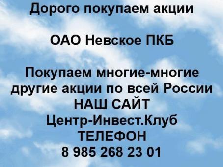 Покупка акций ОАО Невское ПКБ