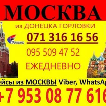 Пассажирские перевозки в Россию из Донецка, Горловки и обратно