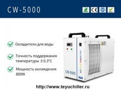 Небольшой охладитель воды CW5000 для гравировального станка с CO2 лазером