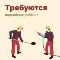 Разнорабочие-грузчики