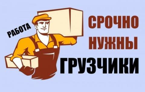 Грузчик-комплектовщик