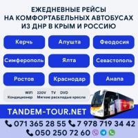 Автобус Донецк - Керчь