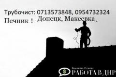 Сажотрус-трубочист в Донецке, Макеевке.