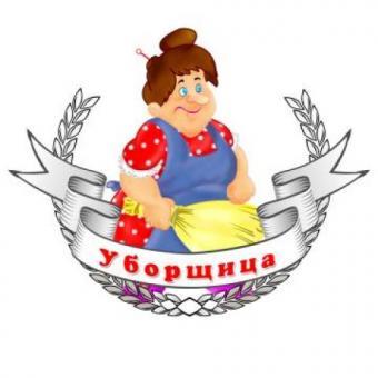Требуются уборщица в небольшое кафе.г.Донецк