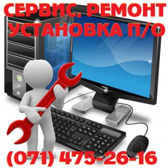 Компьютерный мастер, Донецк.