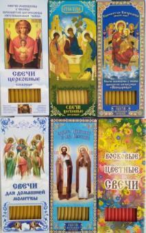 Свечи  для  домашней  молитвы  и  другие  православные  товары