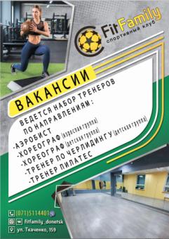 Вакансии тренеров групповых программ