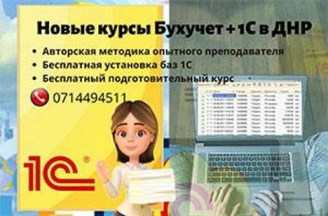 Курсы бухучета+1С в ДНР
