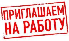 Приглашаем на работу ЗЕМСНАРЯДЧИКОВ и ГРОХОТИСТОВ.