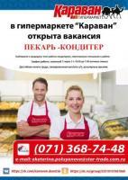 Пекарь(кондитер)
