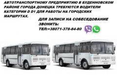 Работа водителем на городских маршрутах Донецка