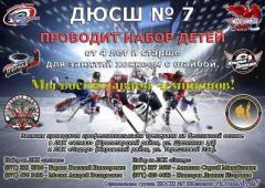 Набор в секцию хоккея с шайбой
