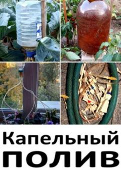 Продам регулируемый капельный полив для растений