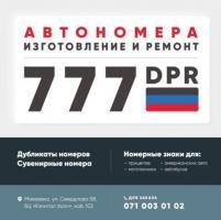 Ремонт, восстановление и сувенирные автономера ДНР