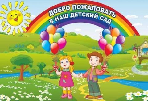 Детский сад №403 «Казачок» приглашает детей от 2 до 7 лет в группы полного дня!