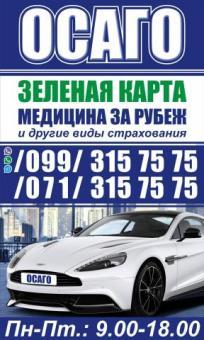 О́САГО - обязательное страхование гражданской ответственности владельцев транспортных средств ДНР