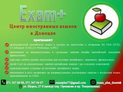 Курсы английского языка в центре Донецка